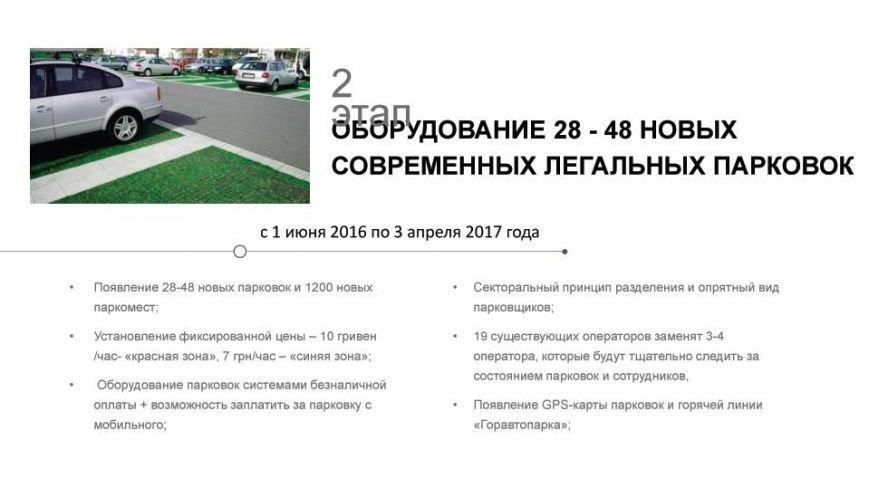 В Днепропетровске появится парковка мечты: презентация, фото-10