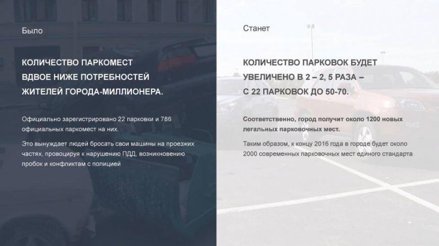 В Днепропетровске появится парковка мечты: презентация, фото-4