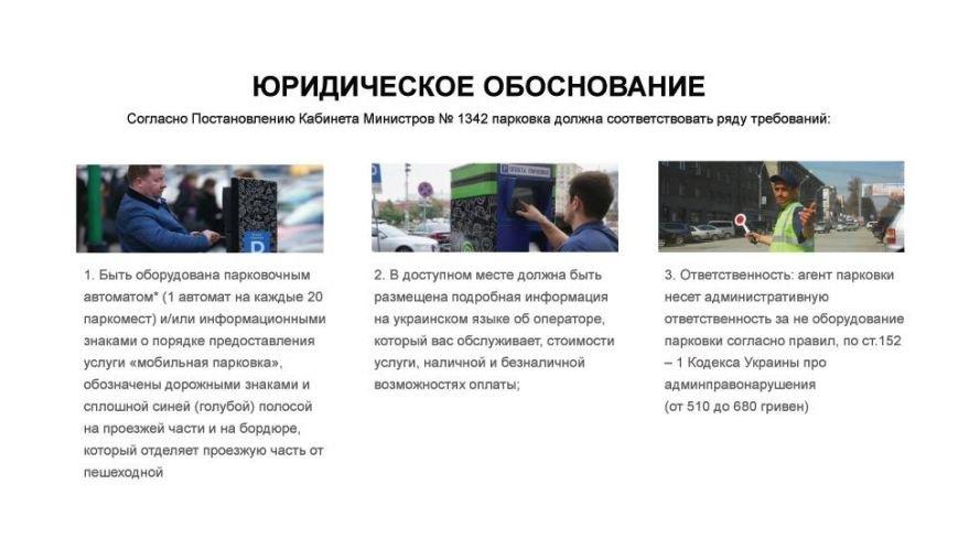В Днепропетровске появится парковка мечты: презентация, фото-11
