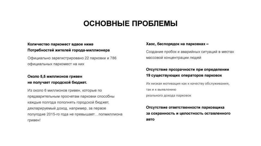 В Днепропетровске появится парковка мечты: презентация, фото-2