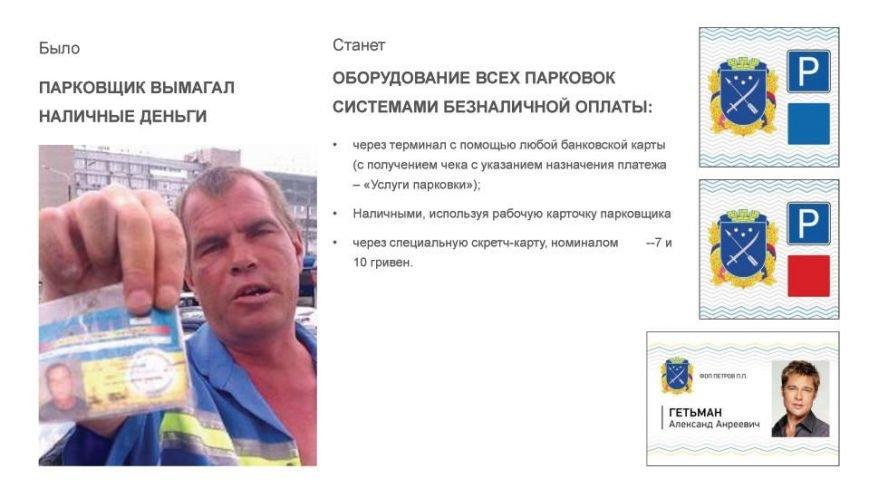 В Днепропетровске появится парковка мечты: презентация, фото-3