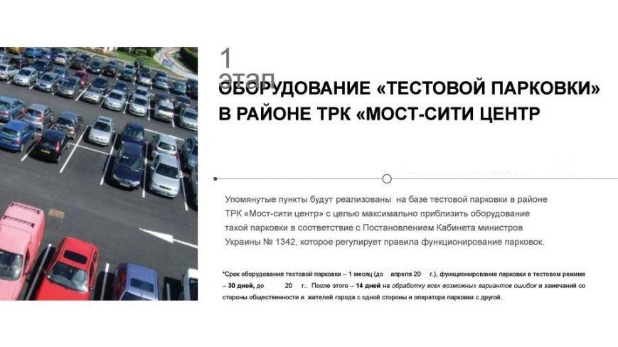 В Днепропетровске появится парковка мечты: презентация (фото) - фото 9