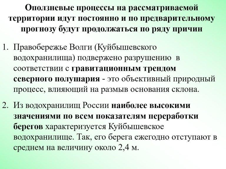 Оползень8-1