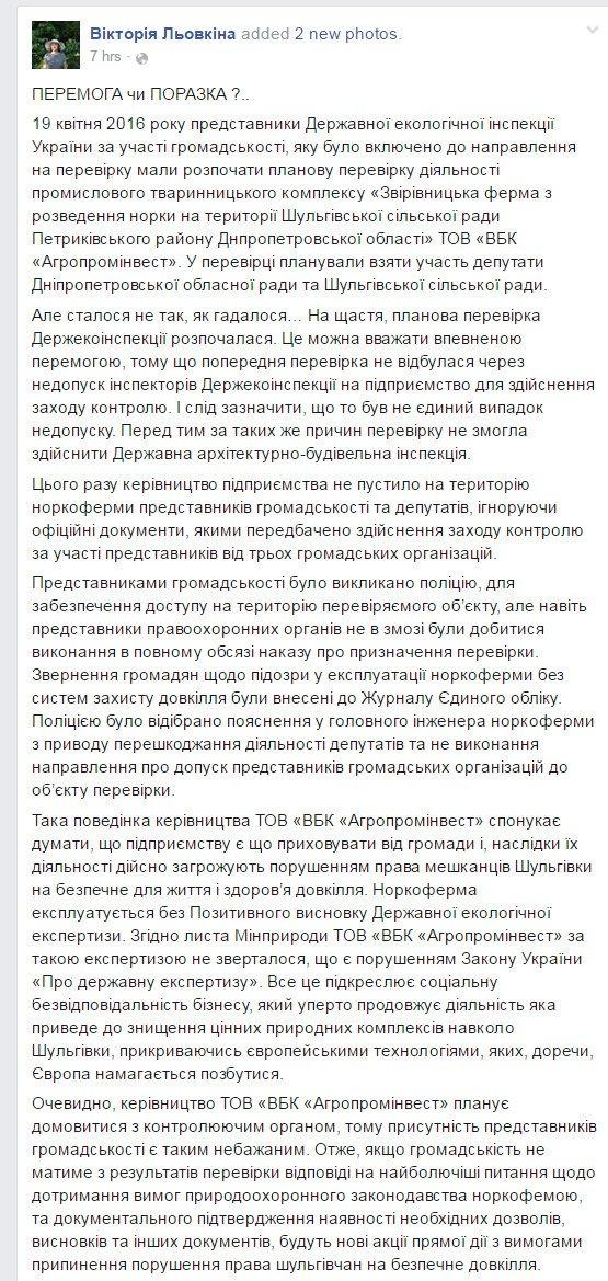 Госэкоинспекция проверяет скандальную звероферму под Днепродзержинском (фото) - фото 1