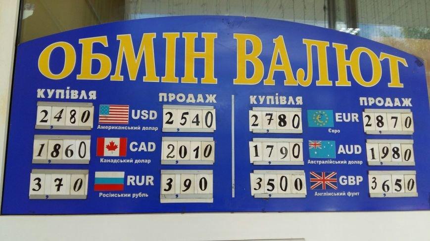 Скільки коштує долар та євро у Львові: реальний курс валют станом на 21 квітня (ФОТО) (фото) - фото 1