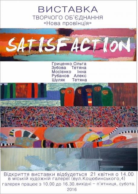 Кременчужанам сегодня покажут, что такое Satisfaction (фото) - фото 1