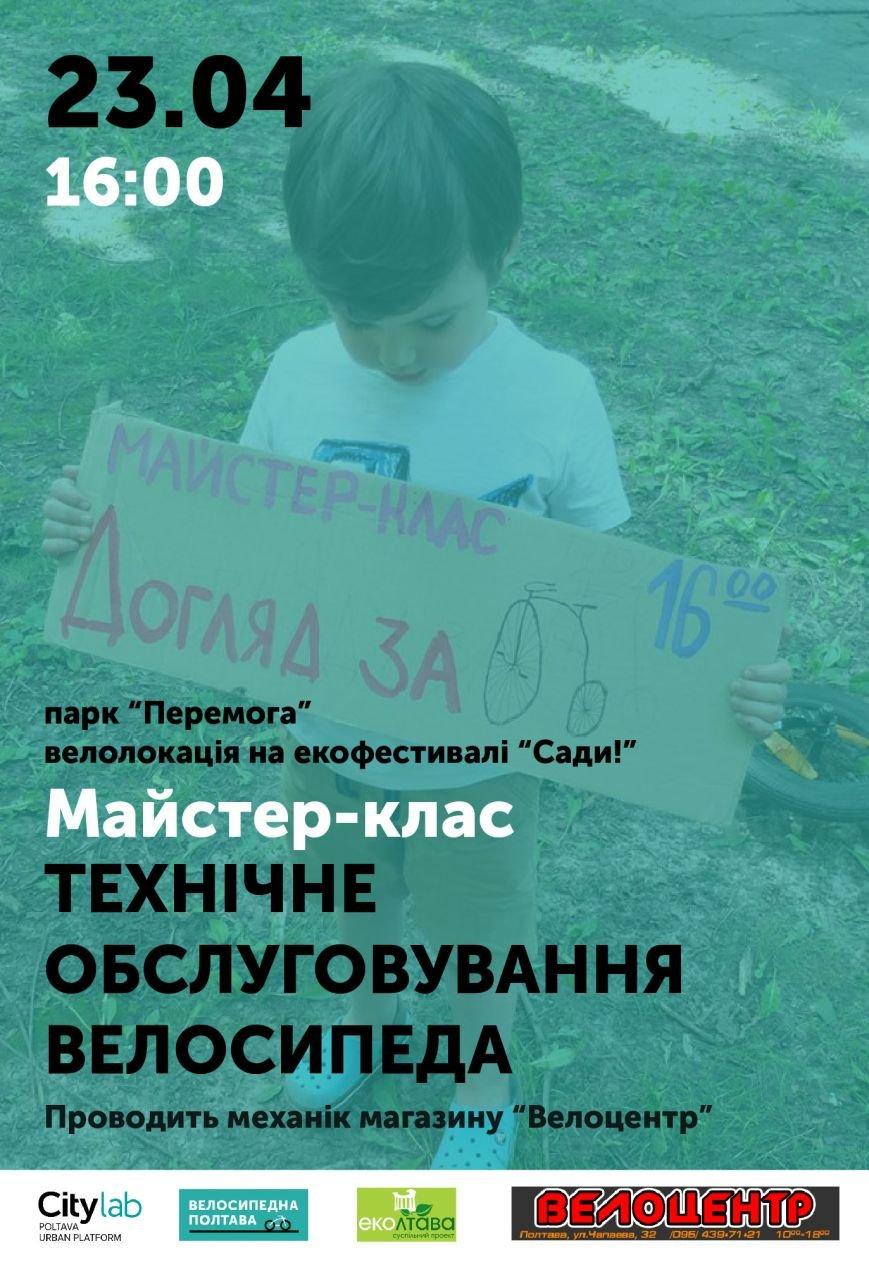 23_04_велошкола-web-02-01
