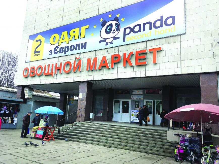 Любимому херсонцами магазину «Панда» сегодня 1 год! (фото) - фото 1