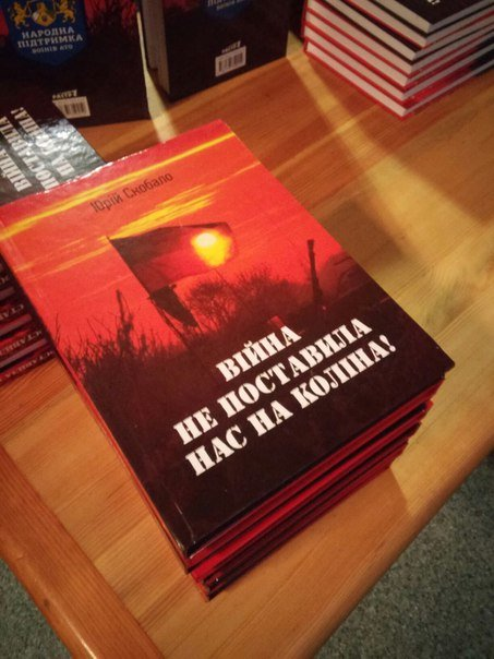У Львові презентували книгу спогадів учасників бойових дій (ФОТО) (фото) - фото 6