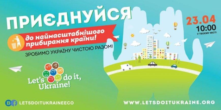 2016_04_11_Зробимо Україну чистою.Афіша