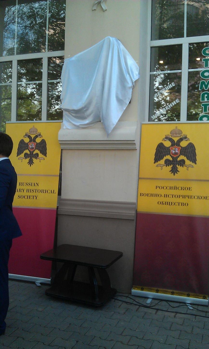 В Ростове на здании, где останавливалась супруга Уинстона Черчилля, установили памятную доску (фото) - фото 1