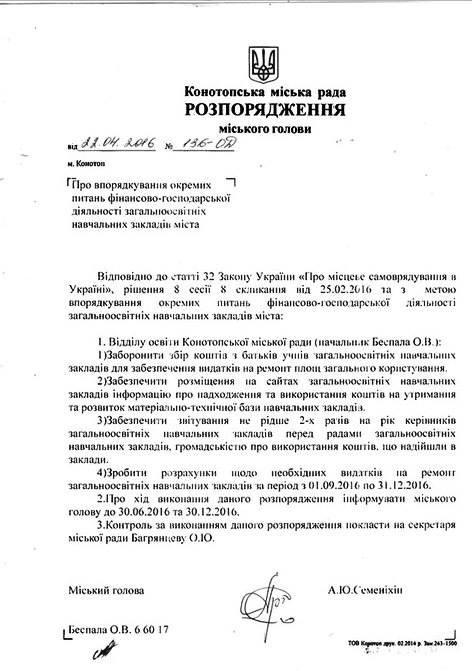 В Конотопських школах заборонили побори з батьків на ремонт (документ), фото-1