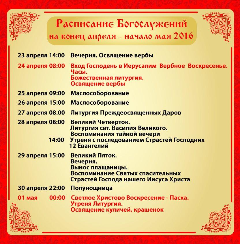 расписание храм