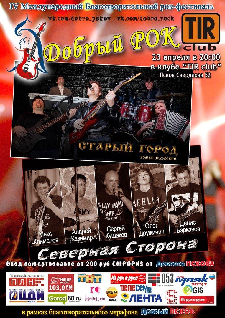 До концерта Благотворительного рок-фестиваля