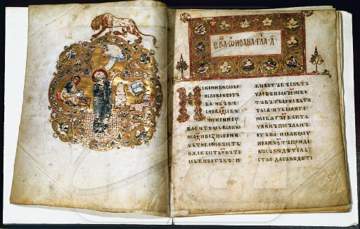 Самые древние книги в истории (фото) - фото 7