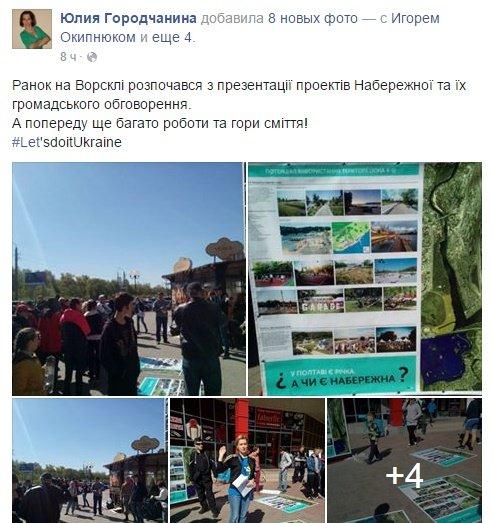 Тысячи горожан и сотни локаций – в Полтаве прошел грандиозный субботник (фото) - фото 1