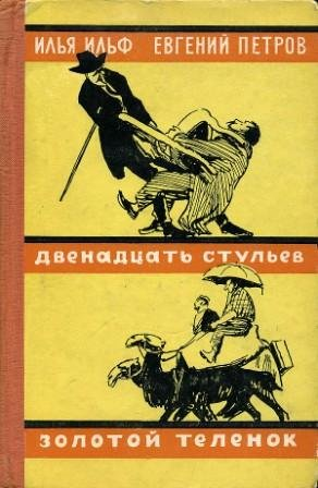 Ilya-Ilf-Evgeny-Petrov-The-Twelve-Chairs.-The-Golden-Calf.-Moscow.-1956