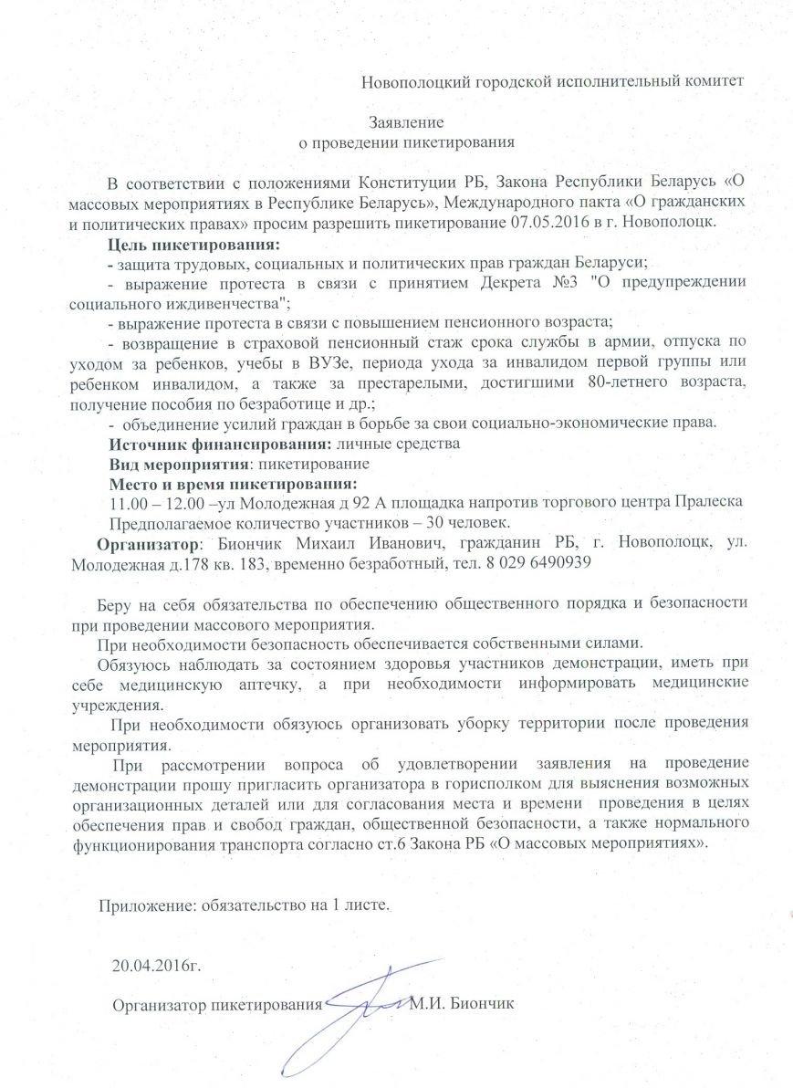 В Новополоцке планируют протестовать против повышения пенсионного возраста, фото-1