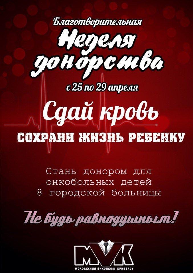 Молодежный исполком Кривбасса ищет доноров для маленьких криворожан, болеющих раком (фото) - фото 1