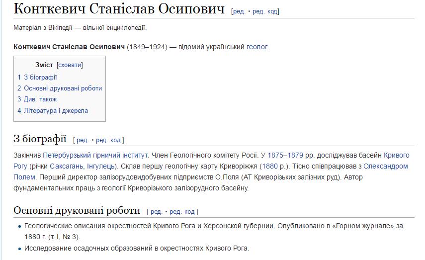 конткевич