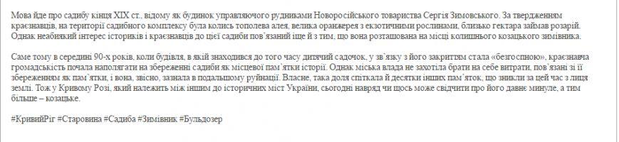 Почему в Жовтневом районе хотят назвать улицы именами Эдуарда Фукса, Николая Свитальского и Панаса Феденко? (фото) - фото 3