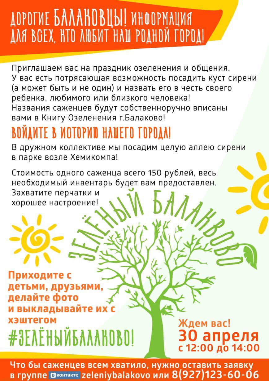 news_23042016_1
