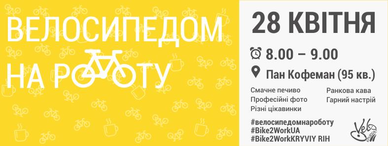 Криворожан призывают 28 апреля приехать на работу велосипедом (фото) - фото 1
