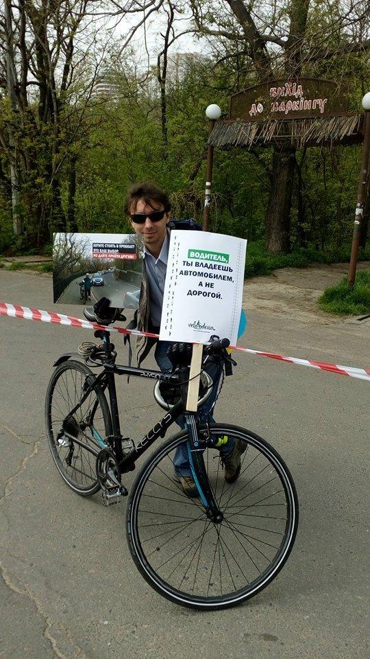 6ac240d8d06a0585050e91b30e3df723 Одесские велосипедисты перекрыли часть Трассы здоровья для автохамов