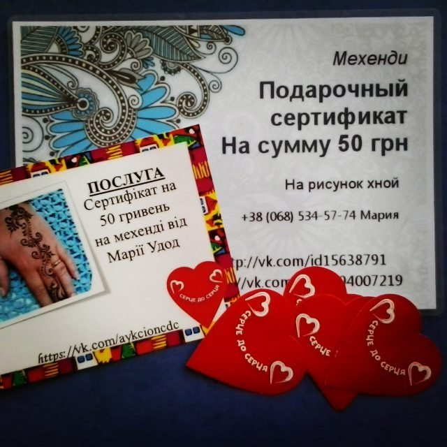 «Сердце к сердцу»: Кременчужане сделали ставки в онлайн-аукционе почти на 32 тысячи гривен (фото) - фото 1