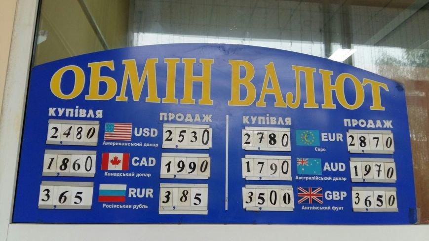Скільки коштує долар та євро у Львові: реальний курс валют станом на 25 квітня (ФОТО) (фото) - фото 1