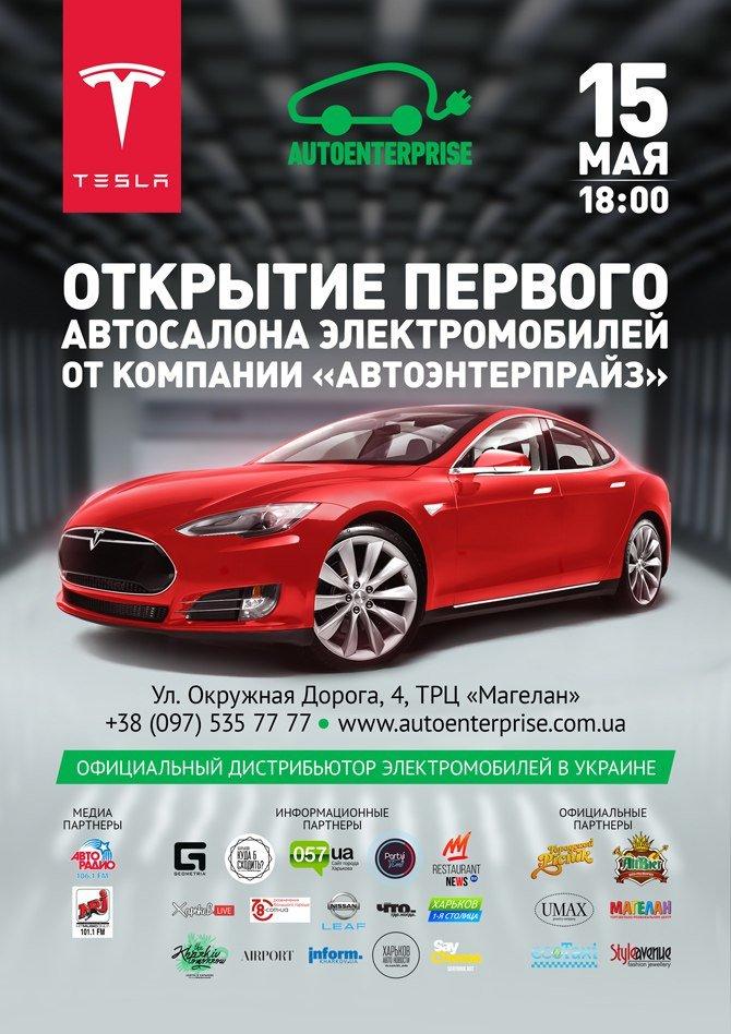 Открытие первого салона электромобилей от компании
