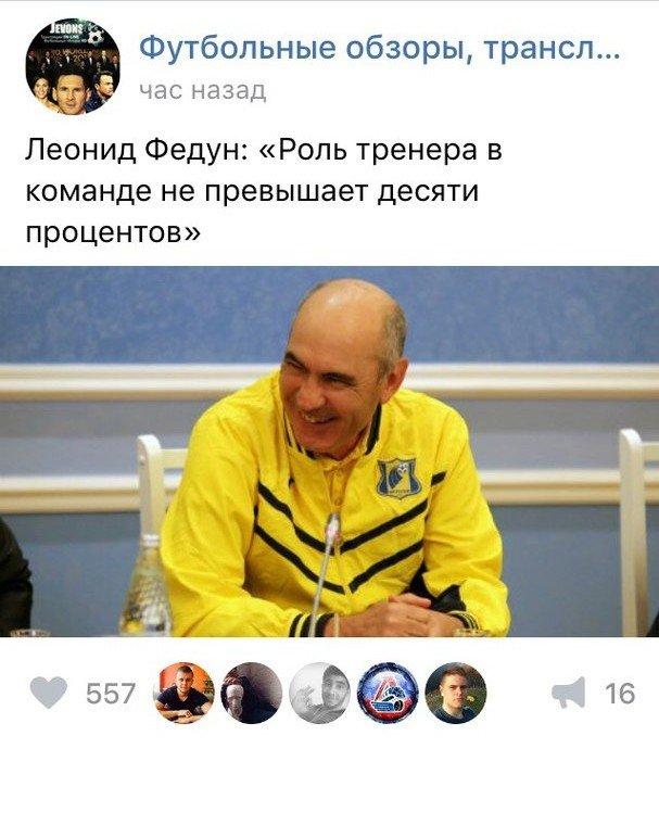 Как отреагировали в соцсетях на победу «Ростова» над «Зенитом» (фото) - фото 5