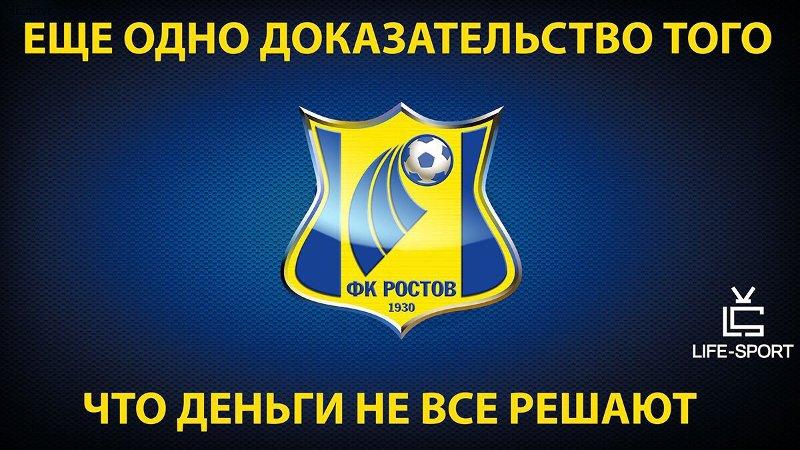 Как отреагировали в соцсетях на победу «Ростова» над «Зенитом» (фото) - фото 3