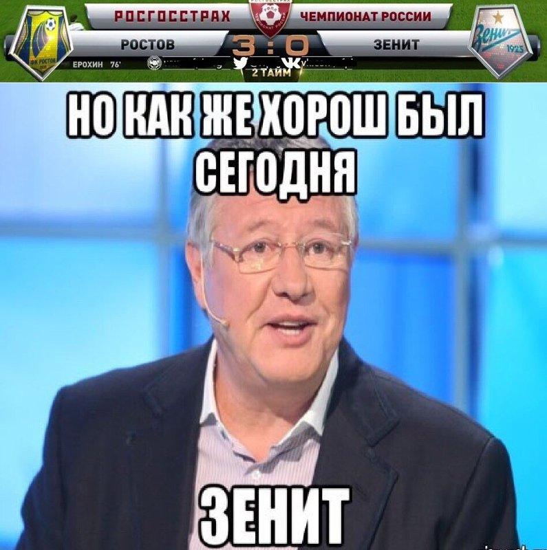 Как отреагировали в соцсетях на победу «Ростова» над «Зенитом» (фото) - фото 11