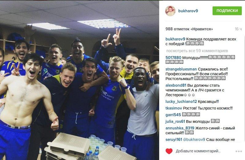 Как отреагировали в соцсетях на победу «Ростова» над «Зенитом» (фото) - фото 12