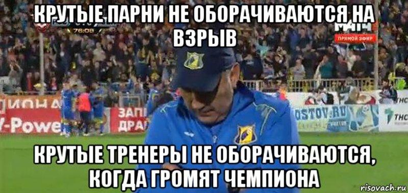 Как отреагировали в соцсетях на победу «Ростова» над «Зенитом» (фото) - фото 8