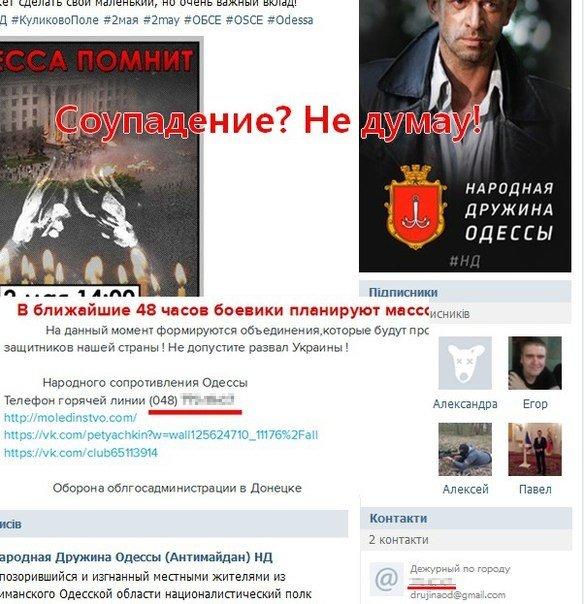 3edd2caed7678dd8f62262258be2e488 Одесские сепаратисты используют для координации телефон сбежавшего Давидченко
