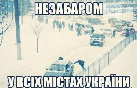 Львів'яни у соцмережах глузують із погоди у місті: підбірка найсмішніших фотожаб (ФОТО+ВІДЕО) (фото) - фото 4