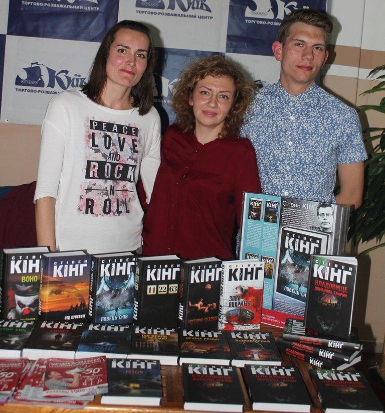Команда КСД з книгами Кінга