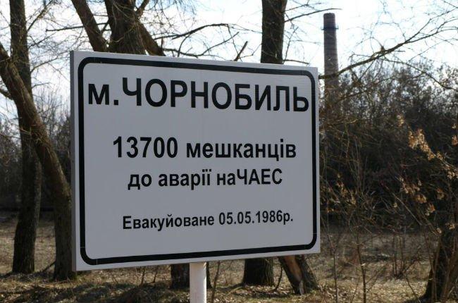 Сьогодні виповнюється 30 років з дня аварії на Чорнобильській АЕС (Фото) (фото) - фото 1