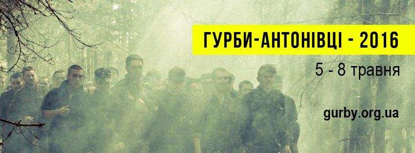 400 стрільців з усієї України
