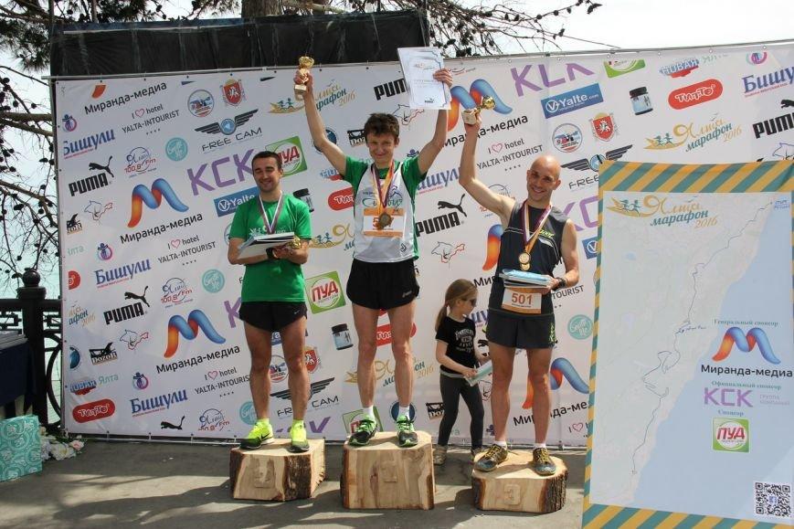На ЮБК прошёл I Всероссийский марафон «Ялта-2016» (фото) - фото 17