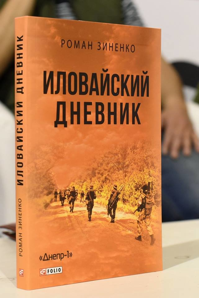 Боец полка Днепр-1 написал и издал книгу об Иловайске (ФОТО) (фото) - фото 1