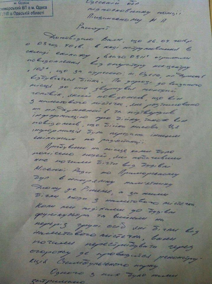 Люди Коломойского и Автомайдан: Стало известно, кто разгонял Антитрухановский майдан в Одессе (ФОТО) (фото) - фото 1
