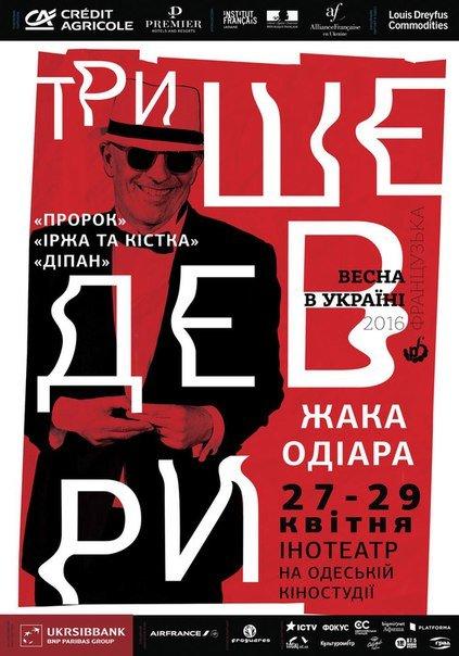 Два фильма, два концерта, две лекции: приятный вечер в Одессе (ФОТО, ВИДЕО) (фото) - фото 2