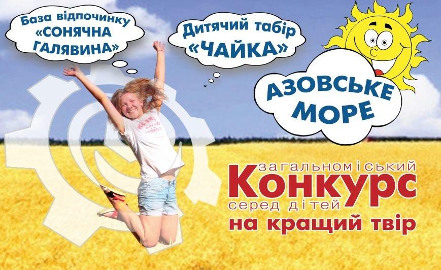 «Мечтам свойственно сбываться»: Сумское НПО объявляет пятый общегородской конкурс детских сочинений! (фото) - фото 1