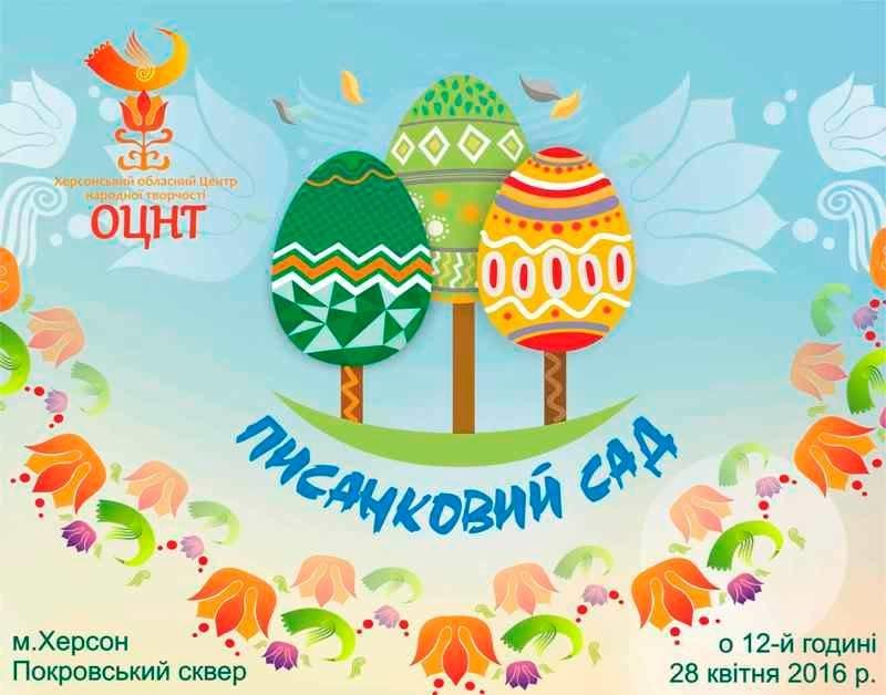 Завтра в Покровском сквере будут украшать деревья писанками (фото) (фото) - фото 1
