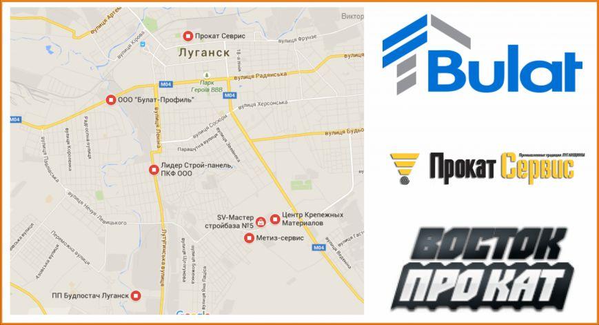 03 - Лучшие места для покупки проф листа в Луганске