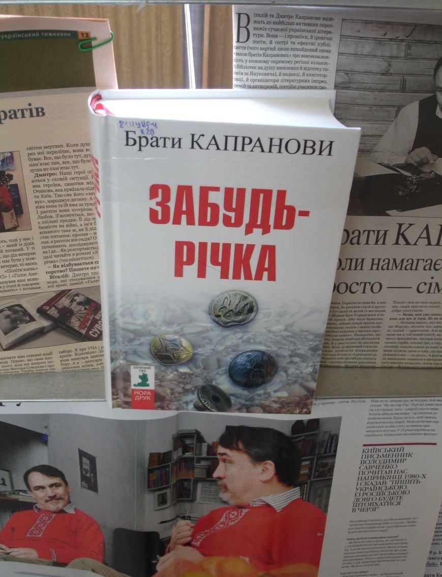 Брати Капранови презентували у Білій Церкві новий роман (фото) - фото 2