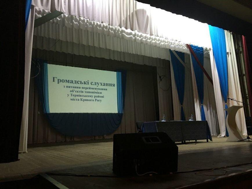 На слушания по переименованию в Терновском районе собралось рекордное число участников (фото) - фото 2